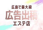 2020年広島を代表するお店になります!!