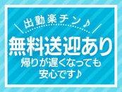 どんな女の子でも全員に日給保証5万円!