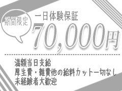 体験保障7万円実施中!<br />雑費カット一切無しの優良店!意味不明なTAXやタオル代などの雑費のカットはありません!<br />