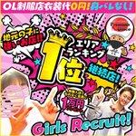 セクハラ総合事務局 Premium Office 太田・足利・伊勢崎