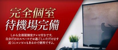 五十路マダムセレブリティ姫路店(カサブランカグループ)