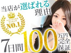 貴女のやる気を全力で応援させてください!!<br /><br />おかげさまでヘブンネット大手ランキング上位<br />編集部稼げるお薦めお店(グループ)<br />【九州・女性支持率No,1】を獲得致しました<br />★ありがとうございます( ^ω^ )<br />グループの新人さん平均日給は『120,000円』です。<br />これを下回ることはよっぽどありません!<br />「ほんとですか?」そう思われた方<br />是非1度お話だけでも聞きにいらしてください(*´∀`*)<br />詳しくお伝え致しますよ♪それで納得されなければそこまでだと思っております!<br />それくらい自信があるのです<br />★グループの求人のモットーは「ウソのない求人広告」です!<br />それが少しでも伝わればとブログも更新中でございます。<br /><br />【面接方法の色々】<br />①九州各地に出張面接でお伺いします。<br />②面接交通費支給致します。<br />③簡単な写メール面接も行なっております。<br />お好きな方法でご応募お待ちしております★<br /><br />↓求人動画で詳しくご説明中↓