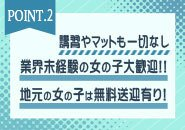 県内在住の女の子採用強化中!!宮崎唯一のエレベーター付きの店内!