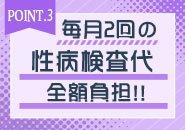 業界初!性病検査代全額負担!毎月2回¥40,000程度負担します!