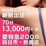愛特急2006 四日市・鈴鹿店