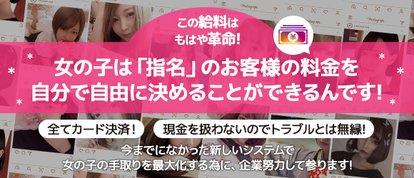 お客様の支払金額のほとんどが女の子の収入になる「ギャラデリ?」新宿店 by 輝きプロデュース