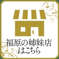 福原の姉妹店
