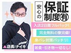 ☆★ここ白河に『東京ガール』GRAND OPEN致します!地域の皆様に愛されるお店となれるよう。日々真面目に営業致します!<br /><br />☆それに伴い、一緒に働く女性大・大募集!この地域で各サイト上位獲得しております。是非、働く事でお悩みの場合・お探しの場合、当店までお問い合わせくださいませ。