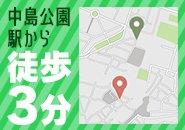 地下鉄南北線「中島公園駅」徒歩3分なので通いやすい♪