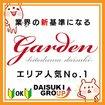 ガーデン -人妻ダイスキ-