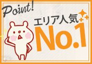 まだまだ新規店♪体験保証が5万円~♪
