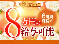 ◇中洲トップクラスの収入!<br />◆1日体験入店OK!<br />◇完全自由出勤。<br />◆未経験者大歓迎!<br /> 安心サポート!