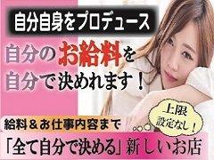 8月にオープンした新店【京都デリバリーエステ&プチヘルス花手まり】です。<br />女性採用担当が面接させていただきます♪