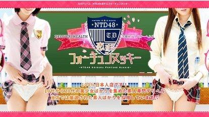 NTD48 ~恋するフォーチュンヌッキー~高崎校