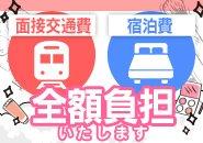 日本全国どこでも交通費・宿泊費0!!  必要なものは旅行鞄とやる気と身分証だけです。