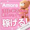 Amore 沖縄