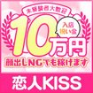 恋人Kiss