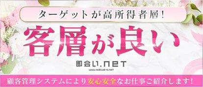 即会い.net 函館