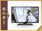 お仕事前に大きなテレビモニターでお客様を確認できます!知人バレ対策も万全です!