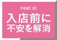 入店頂いた女性には入店祝い金として10万円をご用意。