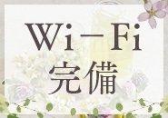 待機場所にはWi-Fi完備♥待機中も快適に過ごせます♥