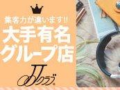 【新店舗でも集客力◎】名古屋大手のJJグループだから、新しい店舗でも確実に稼いでいただく自信があります。