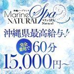 マリンSPA Natural