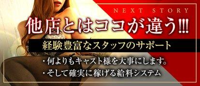 NEXT Story(ネクストストーリー)