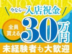 オープニングスタッフ大募集!!<br /><br />今なら入店のお祝い金として30万円!!<br /><br />そしてさらに、専属契約された方方に限り最初の1ヶ月間フルバック!!<br /><br />面接に来るだけで5000円プレゼントキャンペーン実施中です!!<br /><br /><br /><br />応募資格は18歳以上の女の子が対象になります(高校生不可)<br /><br />経験不問なので未経験者さんからのご応募も大歓迎!<br /><br />優しく丁寧に指導しますので、安心して覚えられますよ♪<br /><br /> <br /><br />罰金やノルマといった負担になる制度はありませんので、<br /><br />経験者の方も未経験者の方も自分のペースにあわせて働けます!<br /><br /> <br /><br />勤務日時は完全自由出勤で決めていきますので、<br /><br />月1日・週1日だけの出勤でも大丈夫です!<br /><br />自分のライフスタイルに合わせてシフトを調整して下さい♪<br /><br /> 他にも【Glass Candy】だけの様々な特典をご用意しております(^^)<br /><br /> ご質問や面接のご予約は、お気軽に採用担当の【米村】までご連絡下さい☆<br /><br />