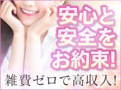 11月12日神戸ロイヤル<br />グランドオープン!<br /><br />近日、新店舗「マダムロイヤル」をオープン予定!<br /><br /><br />19歳以上から40代までの女性を幅広く募集!<br /><br />お気軽にお問い合わせ下さい。<br />