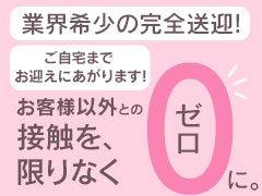2020年11月OPEN!!<br />入店初日フルバック!!<br />90分40000円以上!!<br /><br />