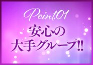 西日本最大級のエステグループです。
