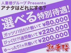 新潟県内で有数の楼グループの熟女専門店です!<br />当店で一緒に頑張りましょう♪