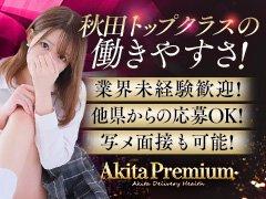 秋田エリアトップクラスの「働きやすさ」「高収入」