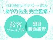 ■日本風俗女子サポート協会(FJS協会)」がサービスマニュアル、接客マニュアルを完全監修。業界未経験でも不安ゼロで働けます。