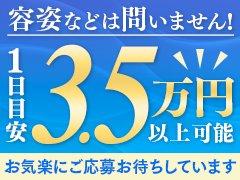 容姿は問いません!1日目安35,000円以上可能!