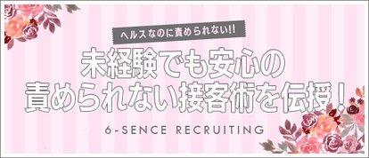 6-sense