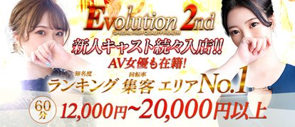 Evolution 2nd
