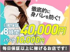 日給保証8時間4万円!<br />バック1万円!!<br /><br />短時間勤務大歓迎!<br />まずは体験入店から\(^o^)/