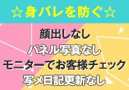 日給保証8時間4万円! バック1万円!!  短時間勤務大歓迎! まずは体験入店から\(^o^)/