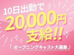 オープニングキャスト大募集!!<br />10日出勤で給与とは別に20000円支給します<br />♪