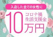 コロナ禍生活支援金☆10万円!