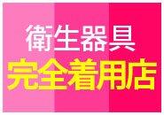 バック額を今なら追加2000円!