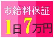 お給料1日10万円保証します!