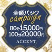 ACCENT-アクセント-