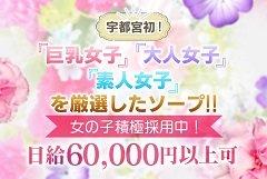 宇都宮初!「巨乳」と「大人」を厳選したソープが4/26にGRAND OPEN!!