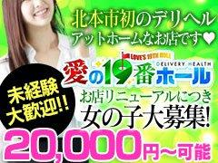 リニューアルにつき女の子大募集!!<br />20,000円~可能