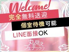 TEL<br />080-3283-4826<br />LINE ID<br />nagoya.fuwarin<br />MAIL<br />nagoya.fuwarin@icloud.com