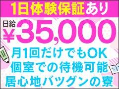 1日体験保証あり。日給35,000円。