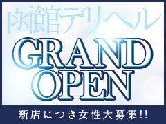 函館デリヘルGRAND OPEN!<br />新店につき女性大募集!